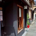 和も楽しめる隠れ家イタリアンバル「Tatezan Kyoto(タテザンキョウト)」@三条通り