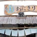 白川浄土寺*ファンキーで無骨だけどハートフル!京都おにぎり界のパイオニア「青おにぎり」【イートイン】