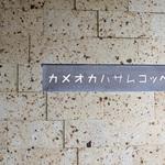 亀岡*祝1周年!丸いフォルムがキュート♡地元産・自家製にこだわった「カメオカハサムコッペパン」【ベーカリー】