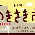 五条通りがまるごとフリマ?そしておいしいパンも集結「第4回 京都・五条 のきさき市」&「第1回 今日はパンまつり」【5月5日】