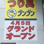 【新店】関西最大級のワンフロアの売り場!京都市内イチの品揃え☆「つり具のブンブン」【伏見】