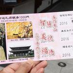 東福寺他3つのお寺が1,000円で拝観できる「春の東山三ヵ寺巡り」がおトク!【5/8まで】