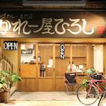 円町*京都では珍しいスープカレー専門店!ひろしさんの人柄も素敵な「かれー屋ひろし」【カレーライス】