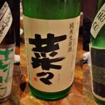 日本酒はお任せで頂くのが幸せな使い方「いなせや 真」@六角通東洞院西入ル