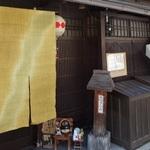 京都最古の花街で、元芸妓さんのおかあさんが作るおばんざいにほっこり♪「小きみ」