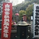 恋愛成就、癒しスポット、おもしろ説法、きれいなお庭!魅力たっぷり「鈴虫寺」【京都嵐山】