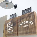 河原町七条*カレーとコーヒーのコラボが新鮮!ゲストハウスに併設「asipai+HIBI COFFEE(アジパイ+ヒビコーヒー)」【開店】