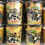 【京都一】行列の長い超人気ラーメン店「麺屋 極鶏」が全国デビュー!カップ麺になりました!