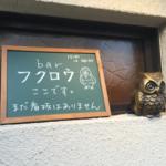 【新店】ふくろうが目印!京都屈指の人気バー出身の女性バーテンダーが営む☆バー「フクロウ」【祇園】