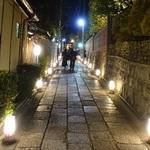 祇園の奥座敷 石塀小路の情緒ある雰囲気で、気軽にリーズナブルにおばんざいが楽しめる♪「石塀小路 豆ちゃ京都」