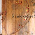 城陽*自家焙煎のコーヒーが美味!ふんわりおうち空間も癒やされる「kaido coffee(カイドウコーヒー) 焙煎所」【カフェ】