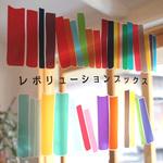 西木屋町*まさに書店革命!本にコーヒーに立ち呑み?めっちゃオシャレでハイクオリティ「レボリューションブックス」