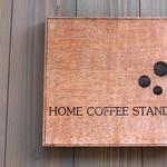 龍安寺参道商店街*子連れウェルカム!ランチもスイーツも絶品な「HOME COFFEE STAND(ホームコーヒースタンド)」【カフェ】