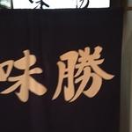祇園奥深くのほっこりスポット「なんでもや味勝(あじかつ)」@祇園新橋の巻っす