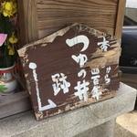 【京都季節の史跡めぐり】豊臣秀吉の遺構・聚楽第址の幻の名水「梅雨(つゆ)の井」【西陣】