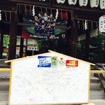 【日本唯一の珍神社】がんばれニッポン!まりの神様も応援!!スポーツの守護神「白峯神宮」【堀川今出川】