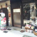 京都西陣の森にある穴場的古書店!郷土玩具やこけしが愛らしい☆「マヤルカ古書店」【千本出水】