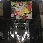 【アート展覧会】今年後半の京都全力推しは「若冲」!京都ゆかりの作家☆若冲生誕300年記念「伊藤若冲展」【細見美術館】