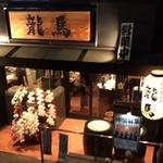 【開店!】松尾で人気の「居酒屋 龍馬グループ」が三条烏丸に進出の巻っす