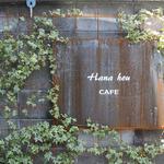 西京極*住宅街にオシャレカフェ♡モーニングもランチも◎「Hana hou cafe(ハナホウ カフェ)」【開店】