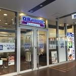 イオンモール京都内で超便利!10分でサクッと散髪!「ヘアカット専門店 QBハウス」