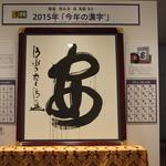 八坂さん前の新名所!見て触れて、楽しく漢字を学べる「漢字ミュージアム」