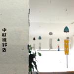 夏の風物詩!陶器の優しい音色に癒やされる☆売り歩きスタイルも素敵な「中村風鈴店」【夏季限定】