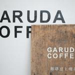 山科御陵*自家焙煎の豆が絶品「GARUDA COFFEE(ガルーダコーヒー)」現在イベント開催中【コーヒー豆】