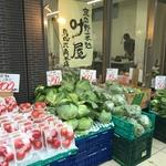 【新店】オフィス街に穴場の八百屋さん!新鮮激安の野菜たち!!とれたて京野菜も☆「京の野菜処叶屋」【烏丸六角】