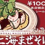 宮田麺児(てつじ)プロデュース「空飛ぶ上海まぜそばシールラリー」スタート!京都からは8店舗参加!