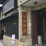 京都にきたなら寄ってほしい、お麩の名店「半兵衛麩 本店」@清水五条の巻っす