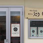 西京極*玄米粉を使った珍しいコッペパンがおいしい「ベーカリーおこめやさん」オープン【開店】