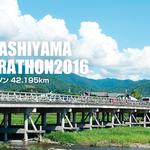 嵐山*一番ビールのうまい日を迎えよう!「京都嵐山耐熱リレーマラソン」7/15エントリー締切【マラソン】