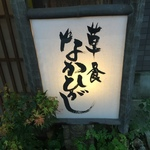 【銀閣寺】NHK「プロフェッショナル」にも出演のミシュラン二つ星名店!7月は祇園祭にちなんだ料理の数々!!予約至難店☆「草喰なかひがし」