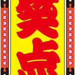 あの国民的演芸番組が京都にやってくる!メンバーなりきり大喜利体験も!!「笑点 放送50周年特別記念展」【京都高島屋】