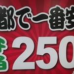 驚愕の250円弁当!ボリュームも納得の京都一安い弁当「元気や 三条会商店街店」