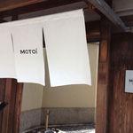 【京都市役所】大阪ミシュラン3つ星店出身の敏腕シェフ!中華を融合させた独創的フレンチ!!「モトイ (MOTOI) 」