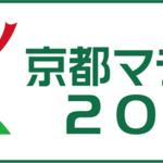 京都マラソン2017*2月19日開催決定&エントリー受付開始【8/22まで】