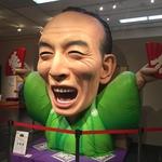 【京都高島屋】大人気!過去の名大喜利も上映中!!「笑点 放送50周年特別記念展」に行ってきました☆