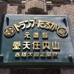 """世界中を席巻する""""ポケモンGO""""!創業の地はスポットにならず「任天堂 旧社屋」"""