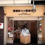 八つ橋にも鉾が!常温保存で大丈夫!京都土産の代名詞「聖護院八ツ橋総本店」