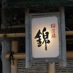 渡月橋を一望!季節の食材と情景を美味しく頂ける!「桜宿膳料理 京・嵐山 錦」