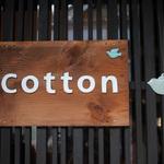 園部「café cotton(カフェコットン)」は旧街道沿いの癒され古民家カフェ【カフェ】