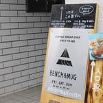 北野白梅町*惜しまれつつ閉店の「Slow cafe BENCH&MUG」装い新たに「BENCH&MUG(ベンチアンドマグ)」としてオープン【カフェ】
