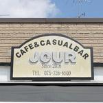 葛野大路七条*オシャレカフェ&バー「CAFE & CASUALBAR JOUR(ジュール)」誕生!平日はランチ&スイーツ使いも◎【開店】