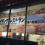 【閉店】名物激安バイキング店歴史に幕を下ろす!元MKタクシーの社食を兼ねたレストラン!!「山科バイキング」