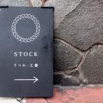 円町*日々の生活にそっと寄り添う「STOCK うつわ・工藝」のうつわ達が素敵すぎる【開店】