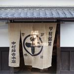 宇治散策では欠かせない老舗茶寮!重要文化財にも指定された「中村藤吉本店 ~店舗編~」