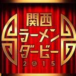 ウマすぎる5日間!ラーメン好きのための宴を京都競馬場で開催!「関西ラーメンダービー2016」