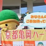ステージは京の奥座敷!「第2回京都亀岡ハーフマラソン」エントリー受付中【9/19まで】